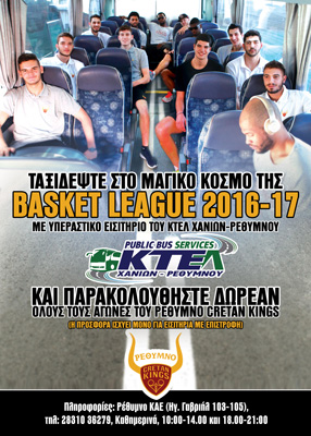 Basket League  2016-17